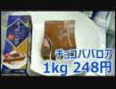 業務スーパー チョコババロア248円