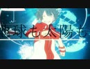 【114】ユニバース 歌ってみた ver.マラ山【514】