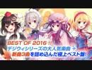 【C91】デジウィ BEST 2016 XFD 【東方ボーカルアレンジCD】