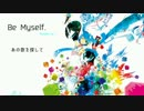 【初音ミク】 Be Myself. / hano feat.初