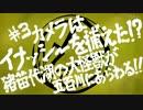 【UTAUドラマ】アンダーソンの怪人屋敷 #3