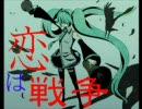 【魅惑の低音】恋は戦争まぜてみた【ハイトーン】