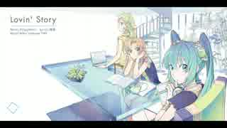 【VOCALOEDM】 Lovin'Story 【初音ミクV4Xオリジナル】