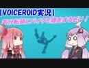 【VOICEROID実況】気分転換にバイクで爆走するぞい!(息抜きその3)