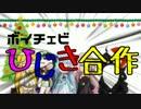 【非実況動画】ボイチェビ!ひじき合作!【ボイスロイド&CeVIO+α】