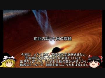 ブラックホールのホーキング放射の解釈について(その4) - ニコニコ動画