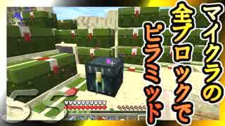 【Minecraft】マイクラの全ブロックでピラミッド Part55【ゆっくり実況】