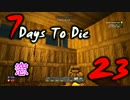 【ゾンビサバイバル】かろうじて生きてる【7Days To Die】23回