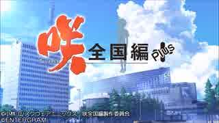咲-Saki-全国編Plus