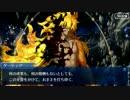 終局特異点 14節 Fate/Grand Order 戦闘録 前半シナリオ&人王ゲーティア戦