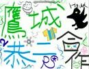 鷹城恭二合作(恭二!婚活!SR!)