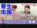 【AIIBがADBに寄生中】 本格稼働の予定は不明!!