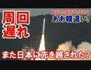 【韓国国民が涙の勘違い】 ロケット周回遅れ?また日本に先を越された!