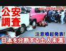 【日本の公安調査庁発表】沖縄には日本国内の分断を図る中国人が潜伏!