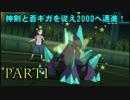 【ポケモンSM】神剣と蒼ギガを従え2000へ邁進!Part1【1868~】