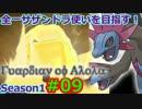 【ポケモンSM】全一サザンドラ使いを目指すレート!#9