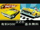 【作業用BGM30分】All I want【クレイジータクシー】