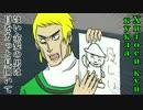 かなり変質者じみた怪盗たちのクトゥルフ 第九話 thumbnail