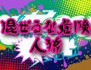 新春! 混ぜるな危険人狼 \ミニゲームもあるよっ/【予告】