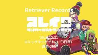 【C91】 オレイロ 【スプラトゥーンアレンジCDクロスフェード】