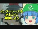 第59位:【動画制作指南】インターレースをきれいに解除しよう thumbnail