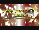 【鏡音リン・鏡音レン】 RINLENMANIA 9 【ノンストップメドレー】