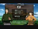【WoT】エリカの交換訓練プログラムPart30