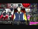 【刀剣乱舞】刀剣男士達の永い後日談のネクロニカ1-4【ゆっくりTRPG】 thumbnail