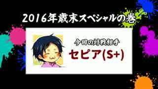 【ガルナ/オワタP】スプラトゥーン 1on1 ガチマッチ2【vs セピア(-ω-) 1】