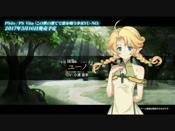 【PS4/Vita】「この世の果てで恋を唄う少女YU-NO」キャラ紹介PV - ニコニコ動画