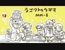 ひまつぶし卓 うごクトゥラヂオマークⅡ! 13