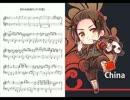 【APヘタリア】まわる地球ロンド(中国)【ピアノアレンジ】
