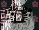【手描き文アル】梅/花/話/譚