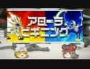 【ポケモンSM】 ちゅー(鼠)ポケたちとア