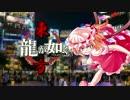 【龍が如く×東方】東方夢幻龍 第三部第五章 谷村編 後【幻想...