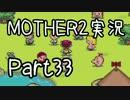 久々の 初見実況 MOTHER2 part33