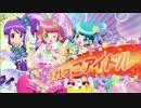 プリパラ 【かりすま~とGIRL☆Yeah!】FULL フル ライブ映像