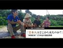 日本人はどこから来たのか? 2016/12/28放送分
