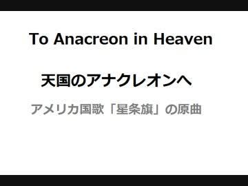 天国のアナクレオンへ~アメリカ...