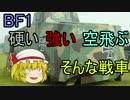 [BF1]第一次大戦の勝利目指して!!part6(ゆっくり実況)