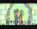 【蒼姫ラピス・KAITO】めでたしめでたしの後に / でんの子P