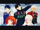 【Fate/MMD】言峰スキスキ絶頂症【Zero/sn/ha/FGO】