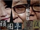 【頑固亭異聞】三者三様この一年[桜H28/12/27]