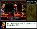 【RTA】ウィザードリィ7 ガーディアの宝珠 11:04:12 PART10/11