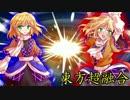 東方超融合 - 幻想郷混沌戦記 TURN02-前編