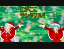 【東方MMD】こいここポイント(クリスマス.Ver)【楽天ポイント】