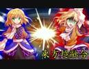 東方超融合 - 幻想郷混沌戦記 TURN02-後編
