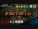 【03】Factorioを素人達でやってみた。【実況】