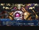 Fate/Grand Orderを実況プレイ ソロモン編part13 thumbnail