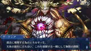 Fate/Grand Orderを実況プレイ ソロモン編part13